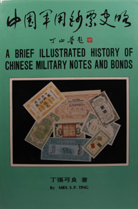 A Brief History of Chinese Military Notes and Bonds WEB