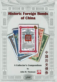 Historic Foreign Bonds of China WEB