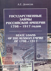 State Loans of the Russian Empire WEB