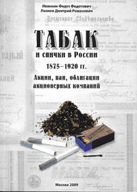 Tobacco Companies 1875- 1920 by I Fedot 2009 WEB